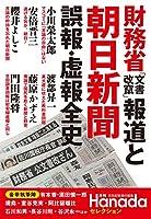 花田紀凱 (編集), 月刊Hanada編集部 (編集)(10)新品: ¥ 792