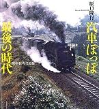 汽車ぽっぽ最後の時代: 昭和40年代追懐