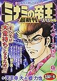 ミナミの帝王スペシャル イベサー天国編―大阪ゼニ貸しバトル (Gコミックス)