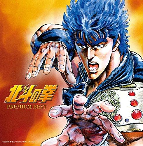 決定盤「北斗の拳 プレミアムベスト」