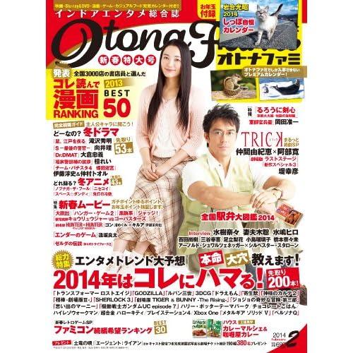 オトナファミ 2014年 2月号 [雑誌]