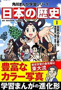 日本の歴史(1) 日本のはじまり 旧石器~縄文・弥生~古墳時代 (角川まんが学習シリーズ)