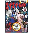 NHKテレビ エイエイGO!  2016年 11月号 [雑誌] (NHKテキスト)