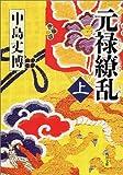 元禄繚乱〈上〉 (角川文庫)