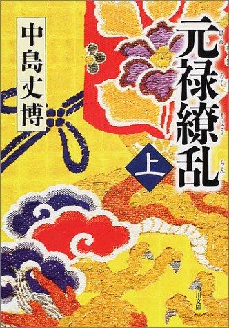 元禄繚乱〈上〉 (角川文庫)の詳細を見る