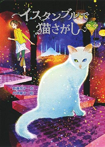 イスタンブルで猫さがし (ノベルズ・エクスプレス)の詳細を見る