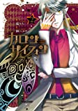 カロン サイフォン(2) (アクションコミックス(乙女ハイ! ))