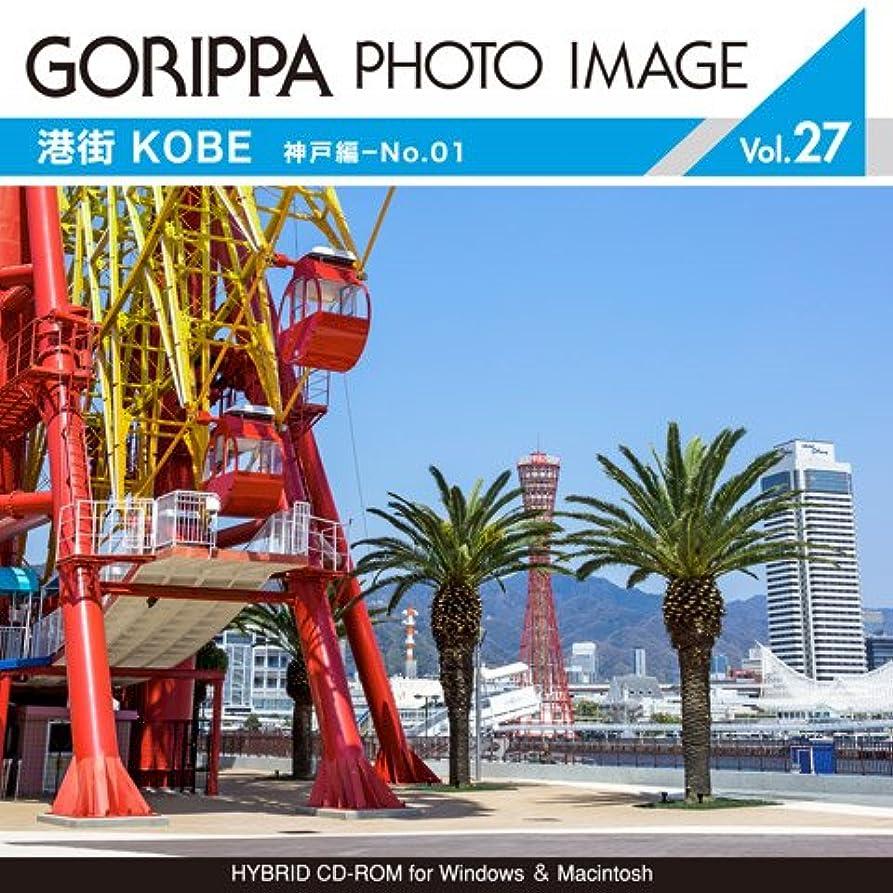 褒賞天治世GORIPPA PHOTO IMAGE vol.27?港街 KOBE 神戸編-No.01?
