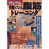 強くなる腹筋トレーニング―必ず鍛えられる男と女のスッキリ逞しいカラダ造り