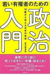 若い有権者のための政治入門 18歳から考える日本の未来 単行本(ソフトカバー)