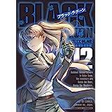 ブラック・ラグーン (12) (サンデーGXコミックス)