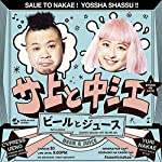 ビールとジュース (CD+DVD)