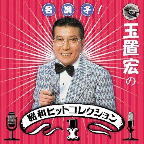 名調子!玉置宏の昭和ヒットコレクション Vol.1