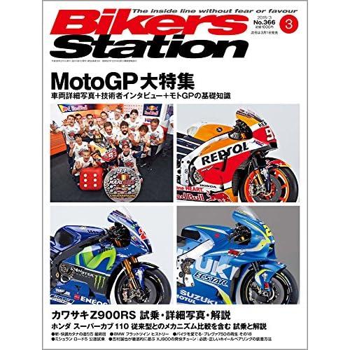 Bikers Station (バイカーズステーション)  2018年3月号 [雑誌]