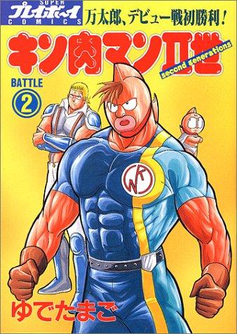 キン肉マン2世 2 (プレイボーイコミックス)