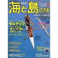 海と島の旅 2006年 05月号
