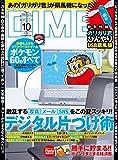 DIME (ダイム) 2016年 10月号 [雑誌]