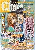 Chara (キャラ) 2005年 08月号