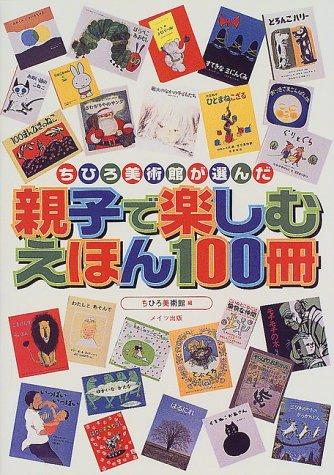 ちひろ美術館が選んだ親子で楽しむえほん100冊の詳細を見る