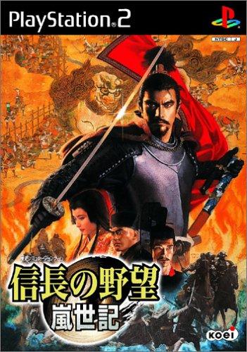 信長の野望・嵐世記 (Playstation2)