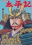 太平記 1 (歴史コミック 86)