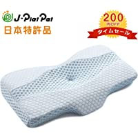 MyeFoam 日本特許品 子供 まくら 5~12歳 中空設計 100%綿カバー付き 抗菌 防ダニ 汗とり 通気性抜群 洗えるカバー付き