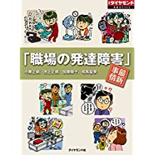 「職場の発達障害」最新事情 週刊ダイヤモンド 特集BOOKS