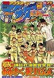 月刊 アフタヌーン 2007年 08月号 [雑誌]