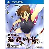さよなら 海腹川背 ちらり - PS Vita