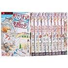 町でうわさの天狗の子 コミック 1-12巻セット (フラワーコミックス)