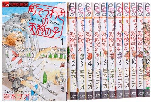 町でうわさの天狗の子 コミック 1-12巻セット (フラワーコミックス)の詳細を見る