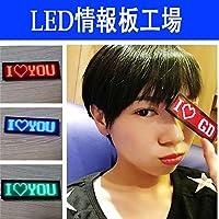 LEDネームプレート LED電子名札多言語表示 【赤色】デジタルledスクロール電子名札バッジ