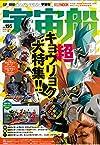 宇宙船 vol.155 (ホビージャパンMOOK 765)
