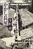 かかし長屋 (集英社文庫)