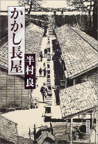 かかし長屋 (集英社文庫)の詳細を見る