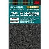 3M スコッチ・ブライト 不織布研磨材 極細目800 7448DIY