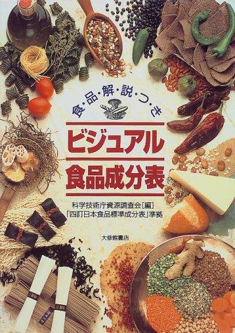 ビジュアル食品成分表―食品解説つき
