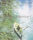 やわらかな季節のなかで―笹倉鉄平詩画集