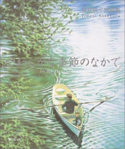 やわらかな季節のなかで―笹倉鉄平詩画集の詳細を見る