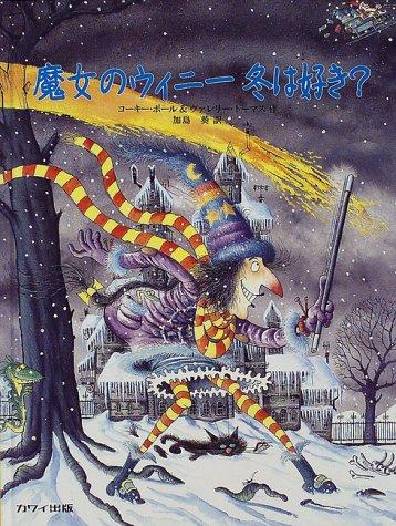 魔女のウィニー 冬は好きの詳細を見る