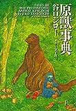 原獣事典 (アクションコミックス)