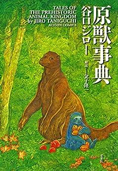 [谷口ジロー]の原獣事典 (アクションコミックス)