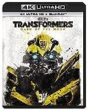 トランスフォーマー/ダークサイド・ムーン[Ultra HD Blu-ray]