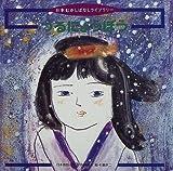 つるにょうぼう―日本昔話より (日本むかしばなしライブラリー)