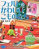 フェルトのかわいいこものたち―フェルトや雑貨が好きな人のための、フェルトで作る雑貨の本 (レディブティックシリーズ―クラフト (2368)) 画像