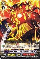 【ヴァンガード】 剣帝 ドラゴニック・ヴァルブレイド (プロモ) [ PR/0003] /
