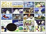 スタジオジブリ作品名場面集 カレンダー2013年 CL-003