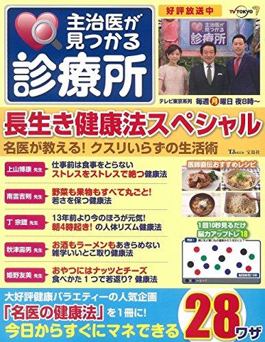 主治医が見つかる診療所 長生き健康法スペシャル (TJMOOK)