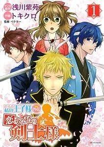 恋する私の王子様 外伝 恋する私の剣士様(1) (アルカナコミックス)