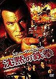 スティーヴン・セガール 沈黙の鉄拳[DVD]